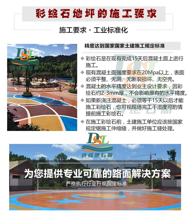 3d立体彩绘地坪